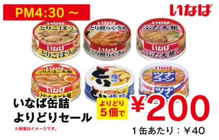 いなば缶.png