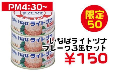 ツナ缶.png