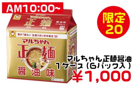 マルちゃん製麵.png