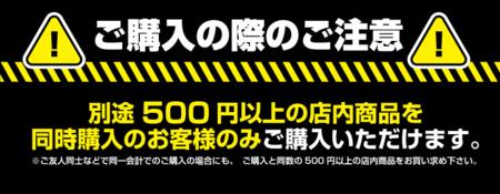 20200411缶詰注意2.png