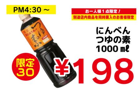 にんべんのつゆ.png