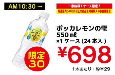 ポッカレモンの雫.png