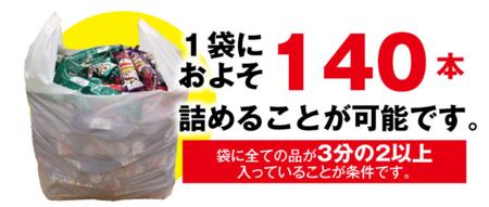 袋。140.png