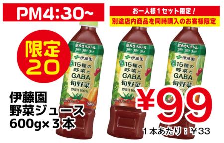 野菜ジュース.png